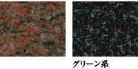 手元供養墓<華 Hana>の石の種類