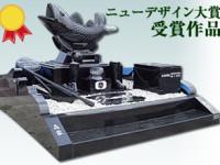 「ニューデザイン大賞」受賞作品